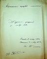 ГАКО 1248-1-723. 1859 год. Журналы заседаний Таращанского магистрата.pdf