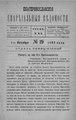 Екатеринославские епархиальные ведомости Отдел официальный N 19 (1 октября 1892 г) Год 21.pdf