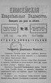 Енисейские епархиальные ведомости. 1899. №18.pdf
