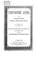 Етнографічний збірник Том 04 1898.pdf