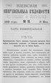 Киевские епархиальные ведомости. 1899. №10. Часть неофиц.pdf