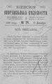 Киевские епархиальные ведомости. 1899. №24. Часть офиц.pdf
