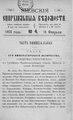 Киевские епархиальные ведомости. 1903. №04. Часть офиц.pdf