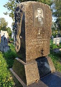 Магіла Фёдара Рыгоравіча Маркава.jpg