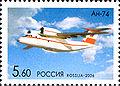Марка России 2006г №1066-Ан-74.jpg