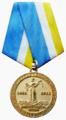 Медаль «350 лет добровольного вхождения Бурятии в состав Российского государства».png