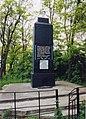 Меджибіж жертвам Голокосту 02.jpg