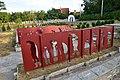 Меморіал жертвам Голокосту Хмельницький 04.jpg