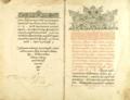 Минея служебная Сентябрь 1607 год.png