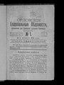 Орловские епархиальные ведомости. 1915. № 01-10.pdf