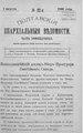 Полтавские епархиальные ведомости 1900 № 22 Отдел официальный. (1 августа 1900 г.).pdf