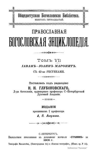 File:Православная богословская энциклопедия. Том 6.djvu