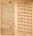 Прв и последен сиџил на Битолскиот кадија 1607 и 1912.JPG