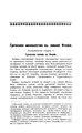 Протасов Н. Д. Греческое монашество в южной Италии (Богословский Вестник, №5-6, 1915).pdf