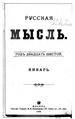 Русская мысль 1905 Книга 01.pdf
