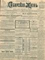 Сибирская жизнь. 1901. №044.pdf