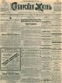 Сибирская жизнь. 1901. №057.pdf