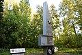 Стела в память рабочих и ученых СибНИИСХоз - фото сбоку.jpg