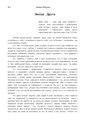 Стефан Бохонюк Євангельські альманахи.pdf