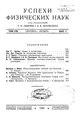 Успехи физических наук (Advances in Physical Sciences) Содержание 1928 No5.pdf