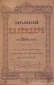 Харьковский календарь на 1893 год.pdf