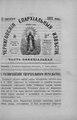 Черниговские епархиальные известия. 1892. №18.pdf