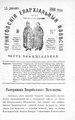 Черниговские епархиальные известия. 1908. №24.pdf