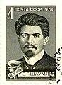 Шаумян Степан Георгиевич (марка).jpg