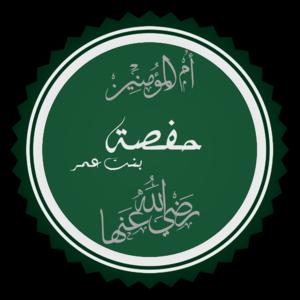 Hafsa bint Umar - Image: تخطيط كلمة حفصة بنت عمر
