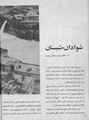 شوادان-شبستان.pdf