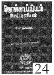 தொல்காப்பியம்-செய்யுளியல்-உரைவளம்