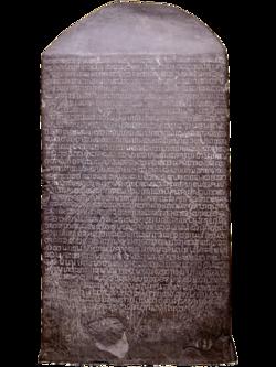 จารึกพ่อขุนรามคำแหง Ram Khamhaeng Inscription 01.png