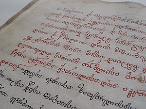 Calligraphy - The Georgian calligraphy is centuries-old tradition of an artistic writing of the Georgian language with its three scripts.