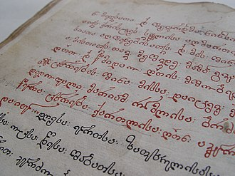 Georgian calligraphy - Image: მარიამისეული ქართლის ცხოვრება