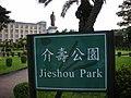 介壽公園 Jieshou Park - panoramio.jpg