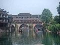 凤凰古镇-虹桥 - panoramio.jpg