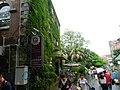 卡斯特旅館 Hotel Kasite - panoramio.jpg