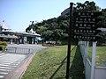 圓山兒童遊樂場入口 - panoramio.jpg