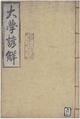 大學諺解.pdf
