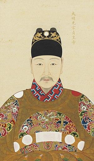 Taichang Emperor - Image: 明光宗皇帝
