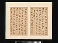 明-清 周亮工 真意亭詩 冊-Poems from the Zhenyi Studio MET DP-13240-003.jpg