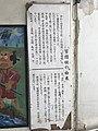 百間樋の壁画の説明.jpg