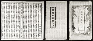 Southern Min - Koa-a books, Minnan written in Chinese characters