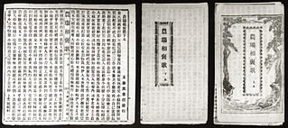 Written Hokkien Written form of the Hokkien language