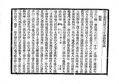 04重刊道藏輯要 房集.pdf