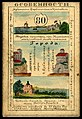 1856. Card from set of geographical cards of the Russian Empire 035.jpg