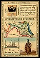 1856. Card from set of geographical cards of the Russian Empire 094.jpg