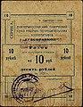 1923. Губсорабкоп, Югосталь. Талон для получения товаров, 10 рублей (3).jpg