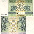 2000 купонов лари. 4. 1993.jpg