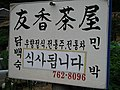 2007-Korea-Gyeongju-Yangdong Village-Sign-01.jpg